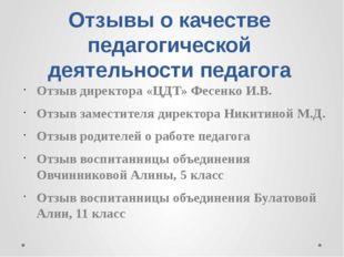 Отзывы о качестве педагогической деятельности педагога Отзыв директора «ЦДТ»