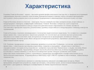 Характеристика Рахимова Рамиля Фоатовна - педагог с высоким уровнем профессио