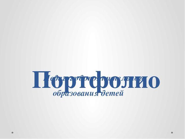 Портфолио Педагога дополнительного образования детей г.Зеленодольск 2015г.