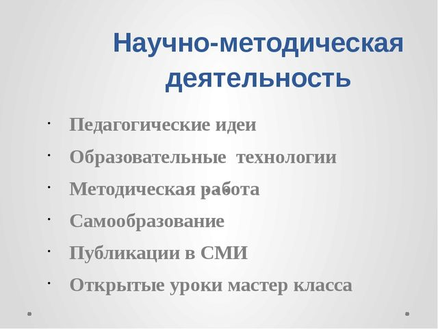 Научно-методическая деятельность Педагогические идеи Образовательные технолог...