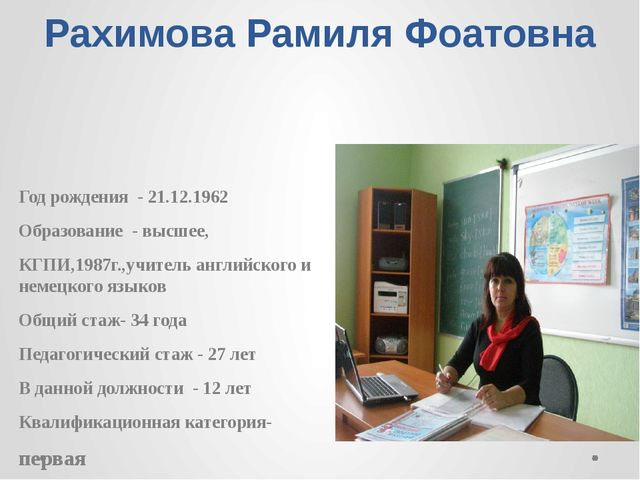Рахимова Рамиля Фоатовна Год рождения - 21.12.1962 Образование - высшее, КГПИ...