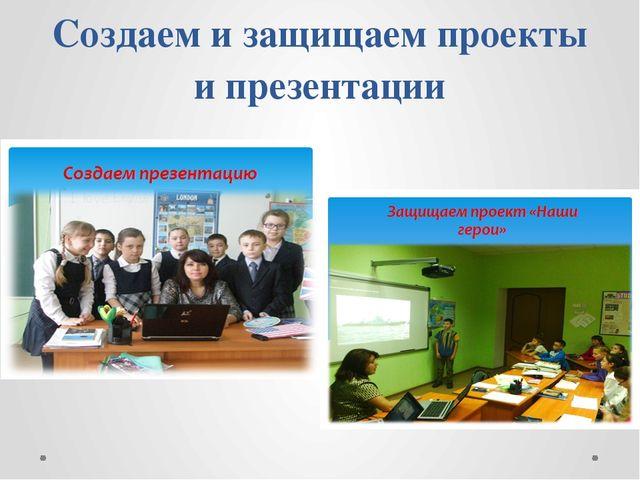 Создаем и защищаем проекты и презентации