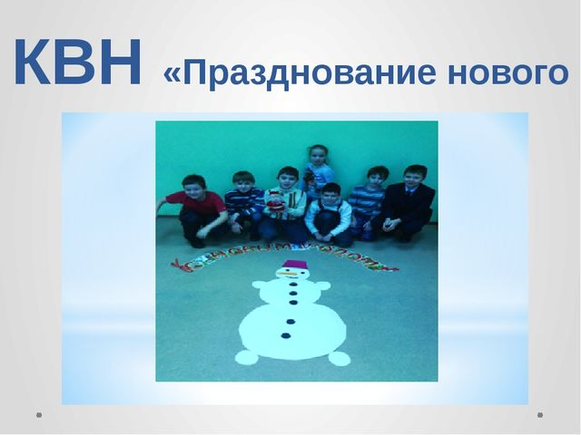 КВН «Празднование нового года в разных странах»