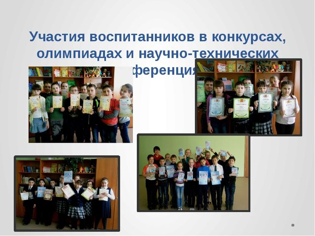 Участия воспитанников в конкурсах, олимпиадах и научно-технических конференц...