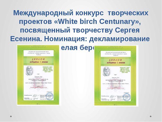 Международный конкурс творческих проектов «White birch Centunary», посвященн...
