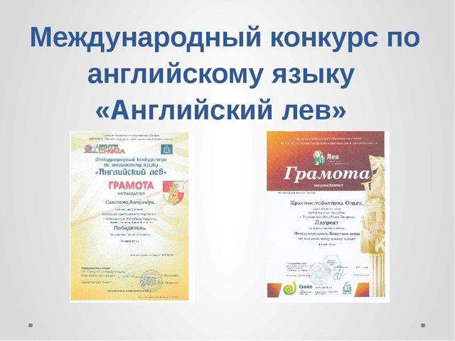 Международный конкурс по английскому языку «Английский лев»