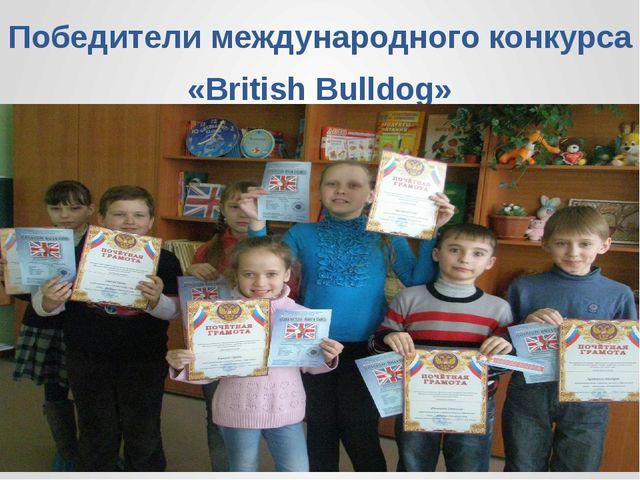 Победители международного конкурса «British Bulldog»