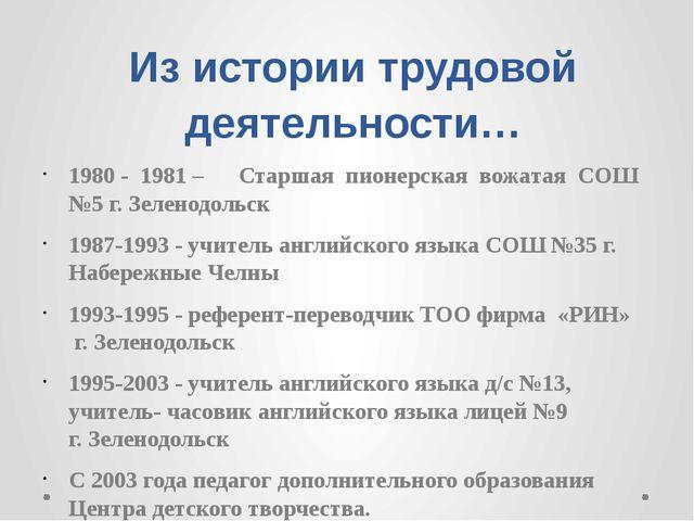 Из истории трудовой деятельности… 1980 - 1981 – Старшая пионерская вожатая СО...