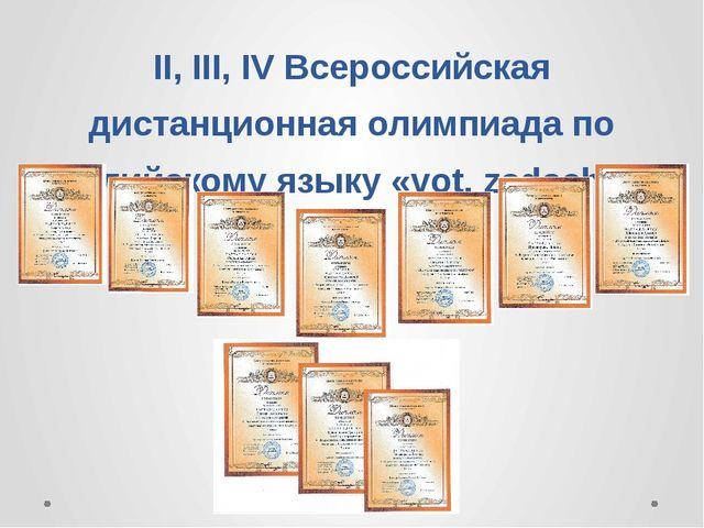 II, III, IV Всероссийская дистанционная олимпиада по английскому языку «vot....