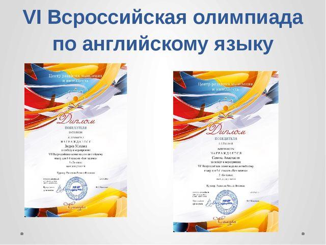 VI Всроссийская олимпиада по английскому языку
