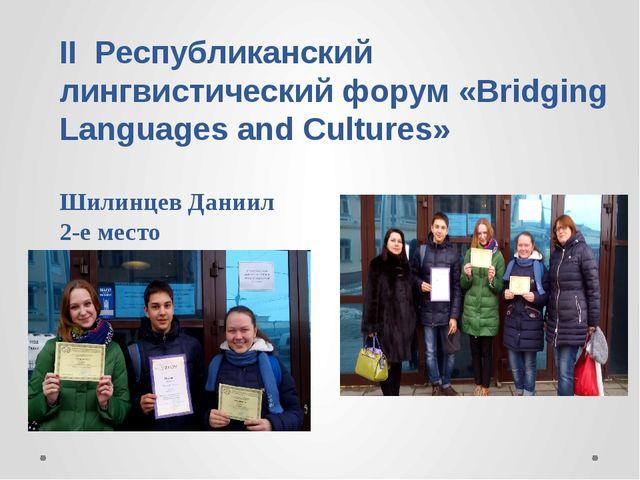 II Республиканский лингвистический форум «Bridging Languages and Cultures» Ши...