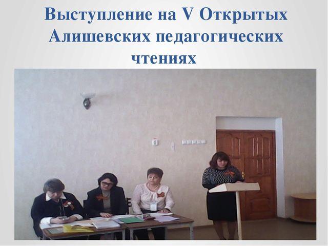 Выступление на V Открытых Алишевских педагогических чтениях