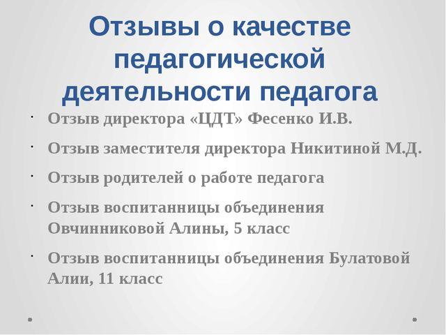 Отзывы о качестве педагогической деятельности педагога Отзыв директора «ЦДТ»...