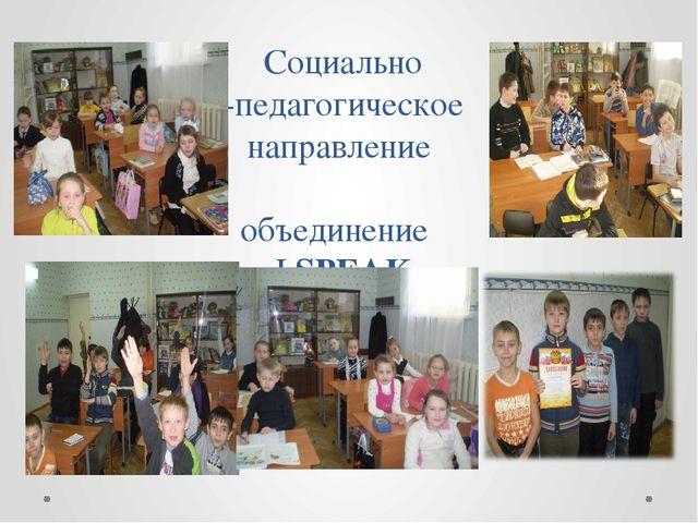 Социально -педагогическое направление объединение I SPEAK ENGLISH