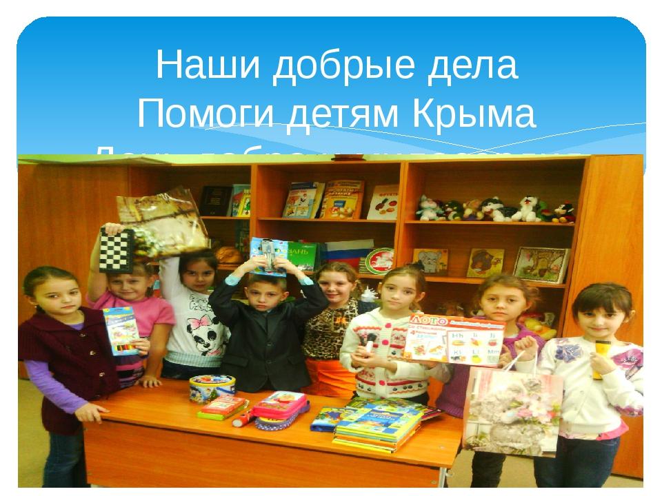 Наши добрые дела Помоги детям Крыма День добра и милосердия