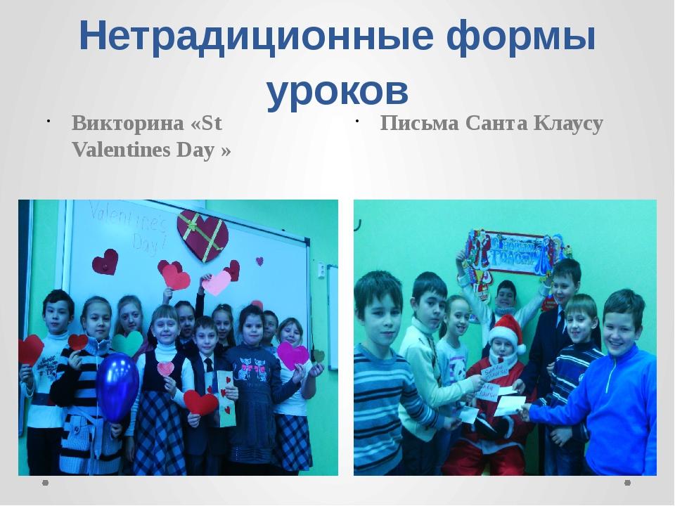 Нетрадиционные формы уроков Викторина «St Valentines Day » Письма Санта Клаусу