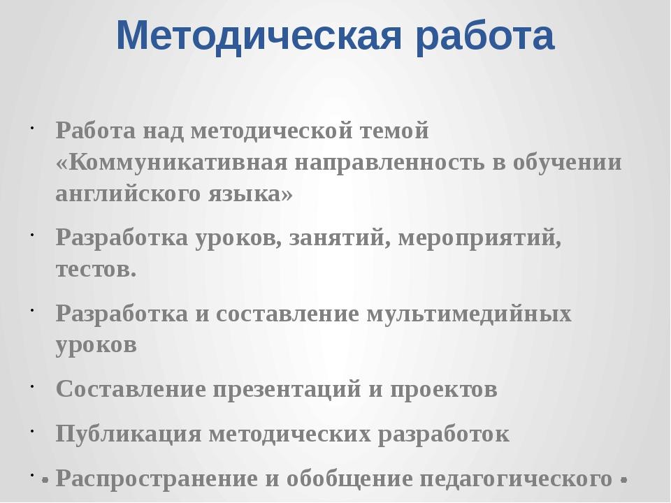 Методическая работа Работа над методической темой «Коммуникативная направленн...
