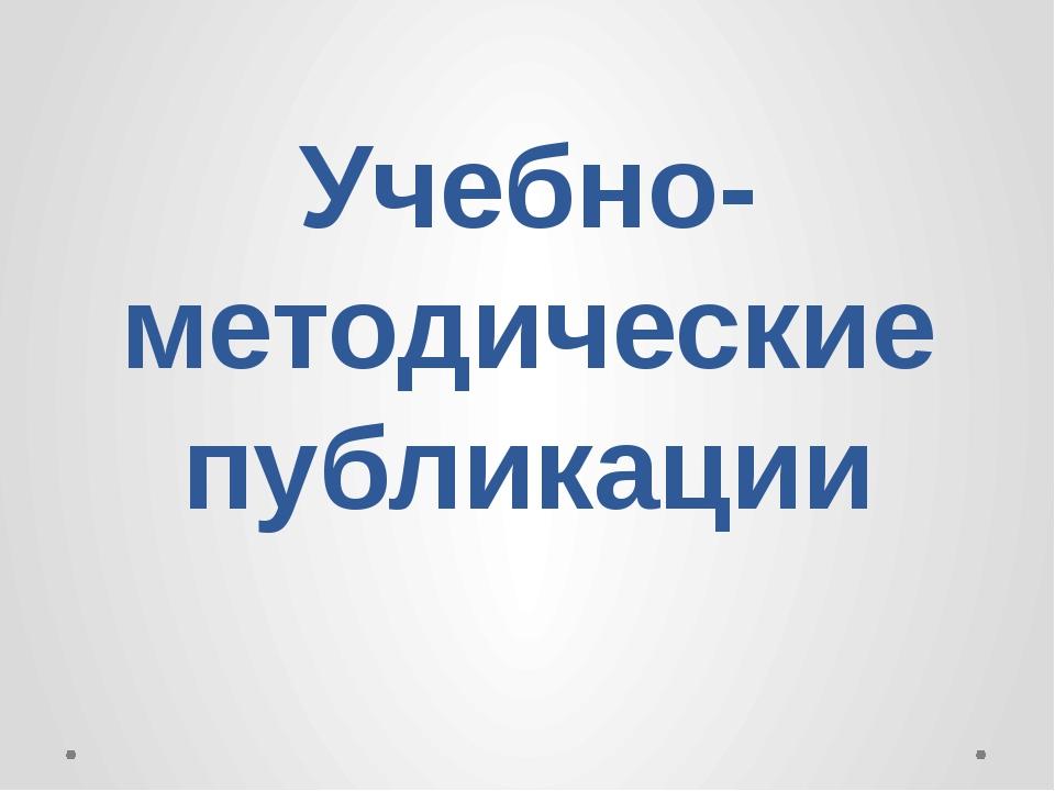 Учебно-методические публикации