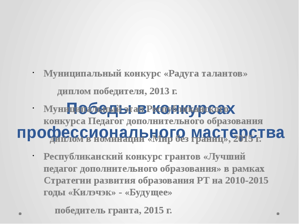 Победы в конкурсах профессионального мастерства Муниципальный конкурс «Радуг...