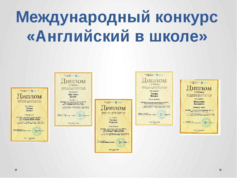Международный конкурс «Английский в школе»
