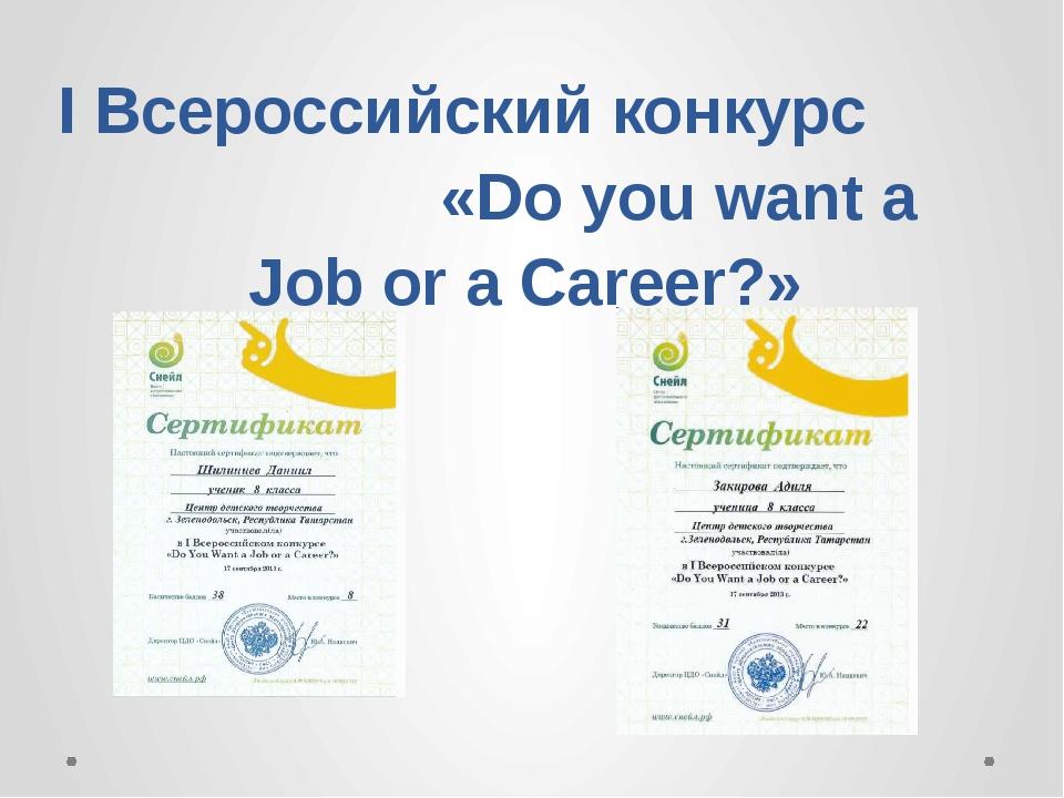 I Всероссийский конкурс «Do you want a Job or a Career?»