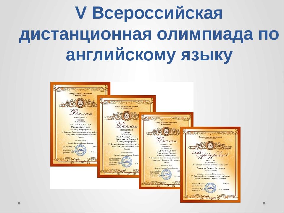 V Всероссийская дистанционная олимпиада по английскому языку