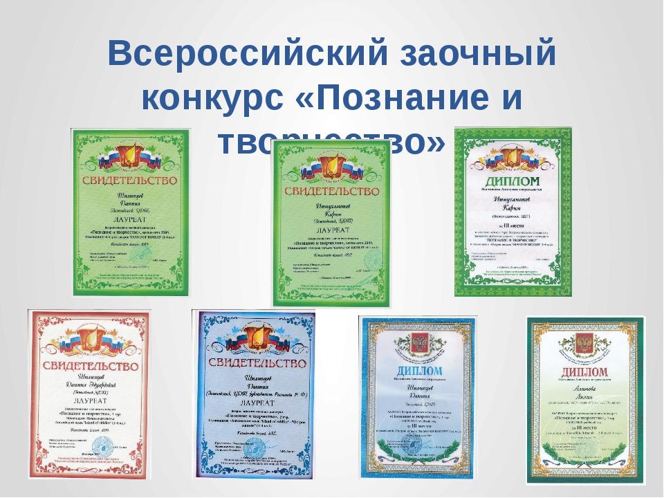 Всероссийский заочный конкурс «Познание и творчество»