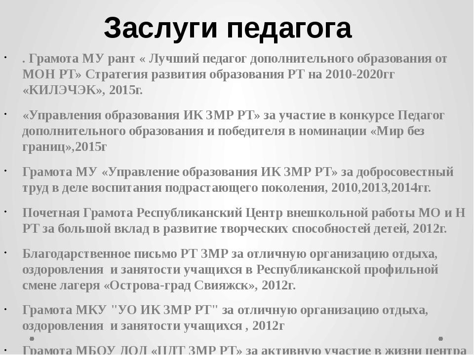 . Грамота МУ рант « Лучший педагог дополнительного образования от МОН РТ» Стр...