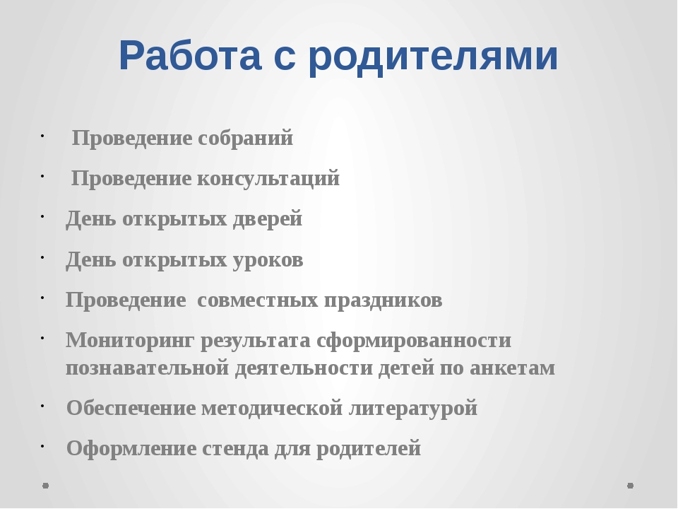 Работа с родителями Проведение собраний Проведение консультаций День открытых...