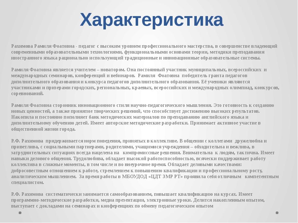 Характеристика Рахимова Рамиля Фоатовна - педагог с высоким уровнем профессио...