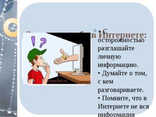 Защитите себя в Интернете: • С осторожностью разглашайте личную информацию.