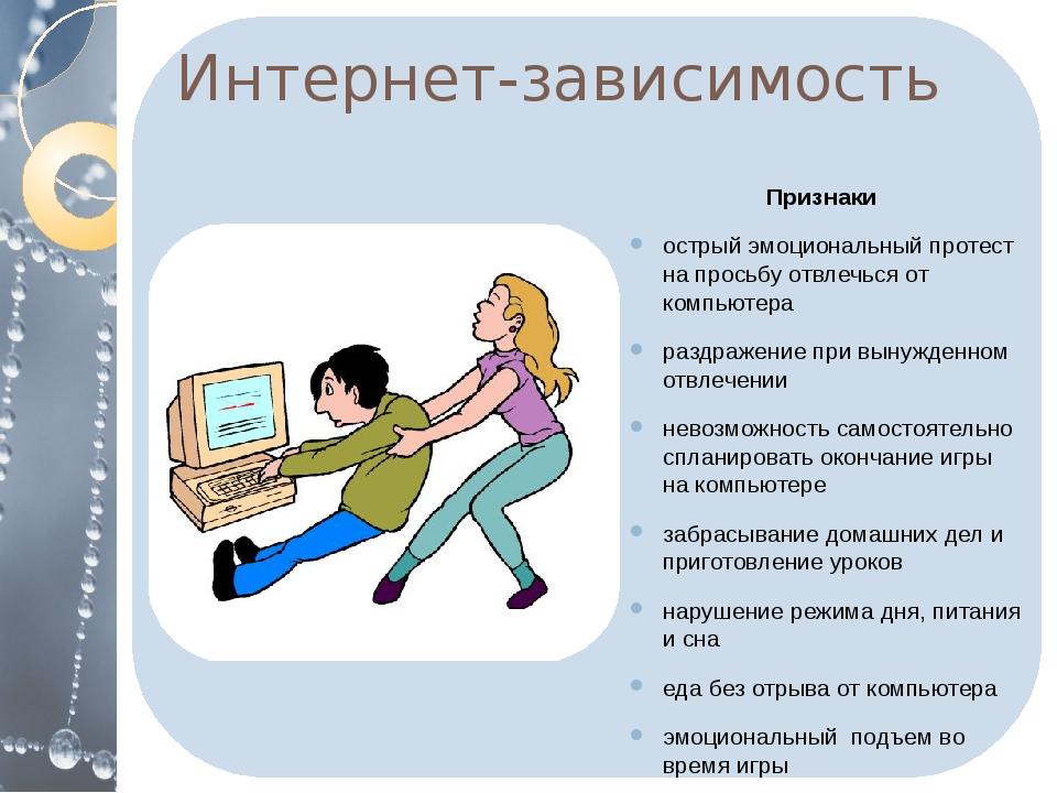 Интернет-зависимость Признаки острый эмоциональный протест на просьбу отвлеч...