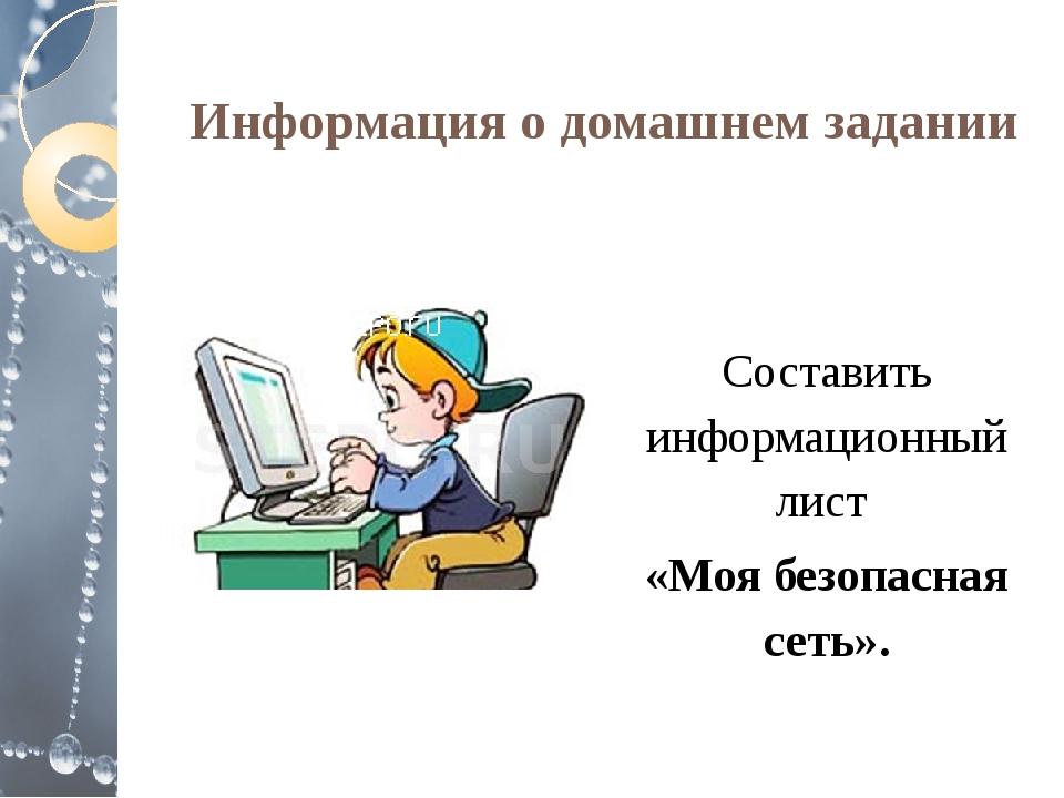 Информация о домашнем задании Составить информационный лист «Моя безопасная...