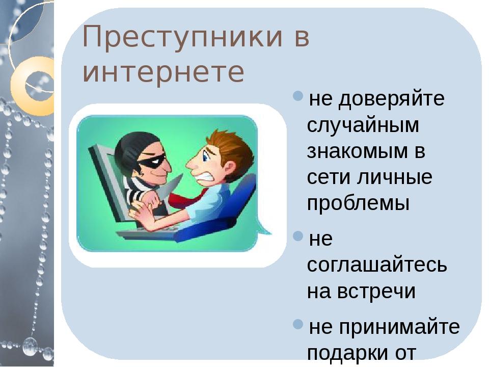 Преступники в интернете не доверяйте случайным знакомым в сети личные пробле...