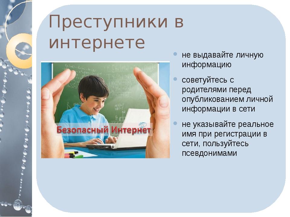 Преступники в интернете не выдавайте личную информацию советуйтесь с родител...