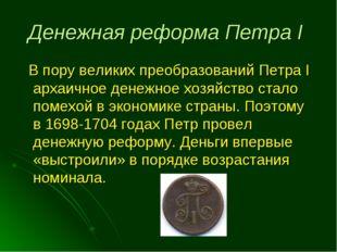 Денежная реформа Петра I В пору великих преобразований Петра I архаичное дене