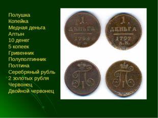 Полушка Копейка Медная деньга Алтын 10 денег 5 копеек Гривенник Полуполтинник