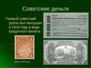 Советские деньги Первый советский рубль был выпущен в 1919 году в виде кредит