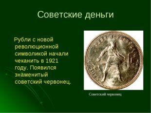 Советские деньги Рубли с новой революционной символикой начали чеканить в 192