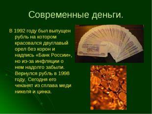 Современные деньги. В 1992 году был выпущен рубль на котором красовался двугл