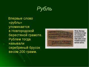 Рубль Впервые слово «рубль» упоминается в Новгородской берестяной грамоте. Ру
