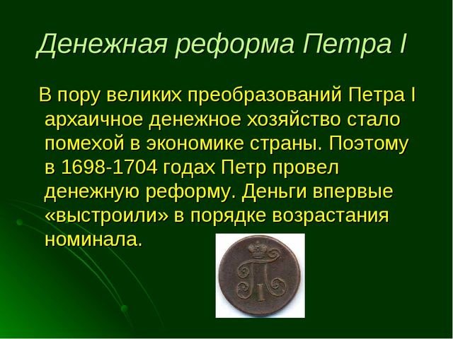 Денежная реформа Петра I В пору великих преобразований Петра I архаичное дене...