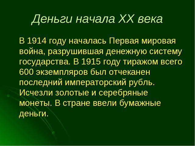 Деньги начала XX века В 1914 году началась Первая мировая война, разрушившая...