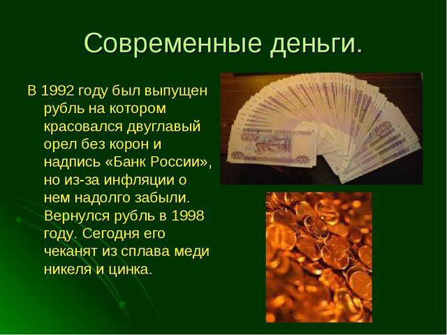 Современные деньги. В 1992 году был выпущен рубль на котором красовался двугл...