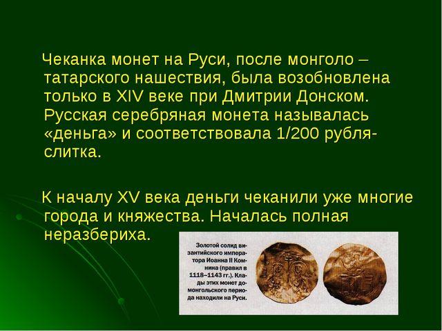 Чеканка монет на Руси, после монголо – татарского нашествия, была возобновле...