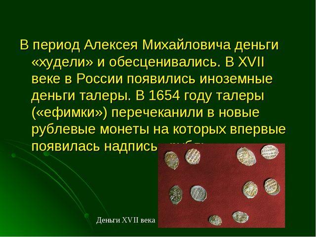 В период Алексея Михайловича деньги «худели» и обесценивались. В XVII веке в...