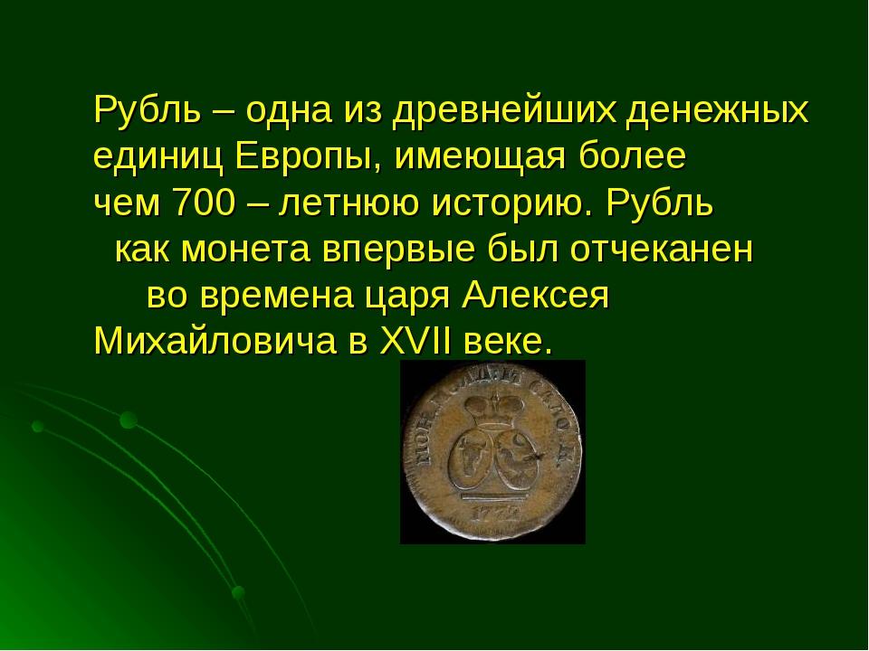 Рубль – одна из древнейших денежных единиц Европы, имеющая более чем 700 – л...