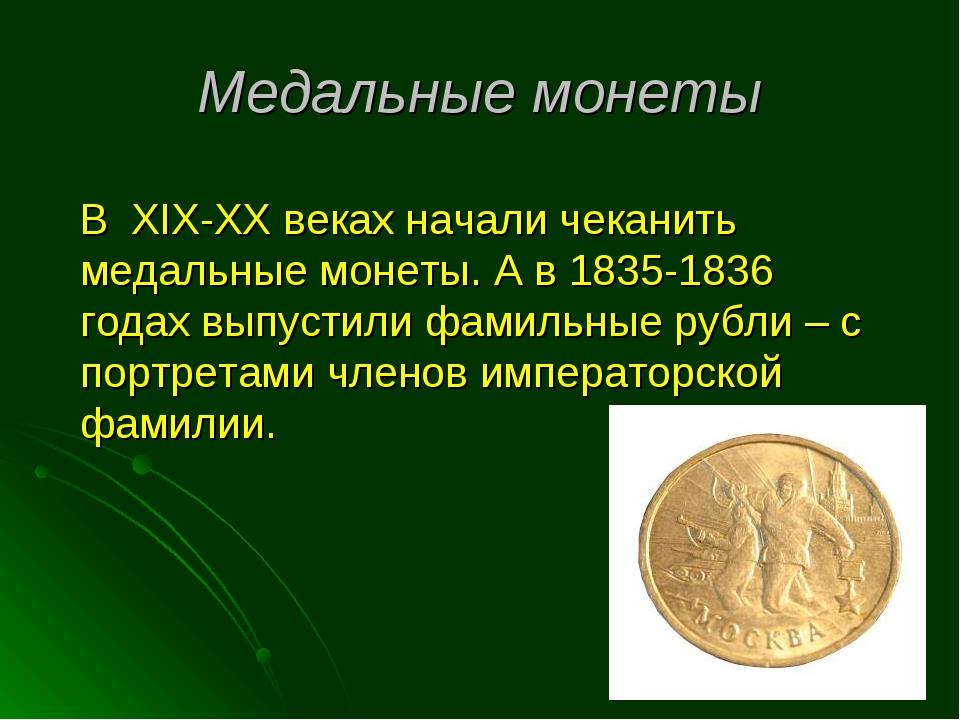 В XIX-XX веках начали чеканить медальные монеты. А в 1835-1836 годах выпусти...
