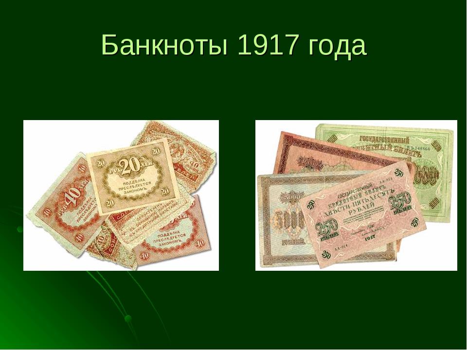 Банкноты 1917 года