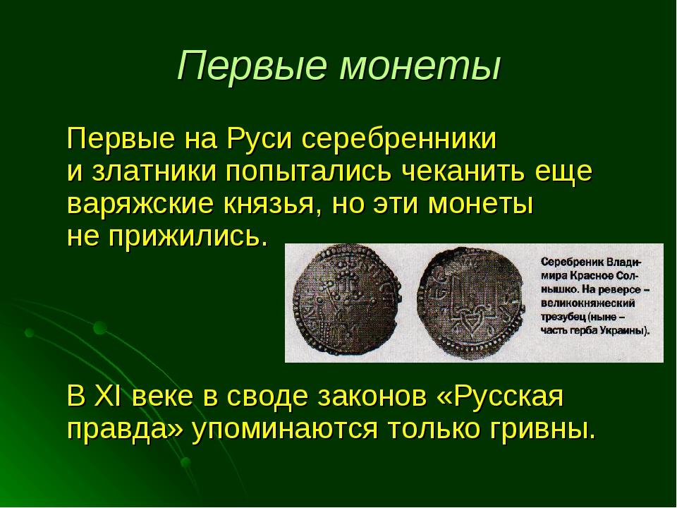 Первые монеты Первые на Руси серебренники и златники попытались чеканить еще...